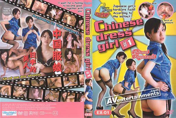 中国服娘1 (リージョン 1)