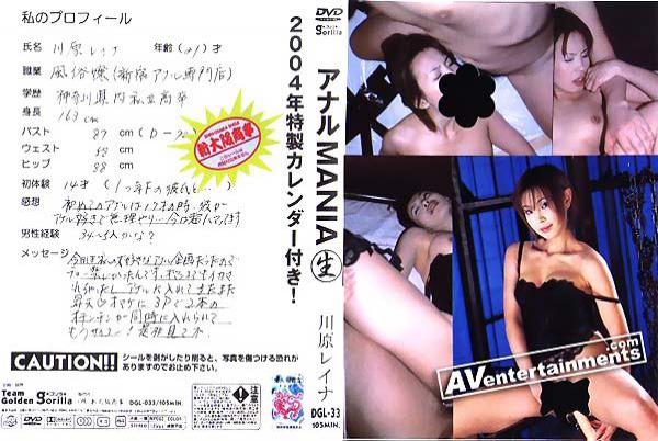 Gorilla Vol. 33 アナル MANIA-生