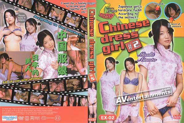 中国服娘2 (リージョン 1)