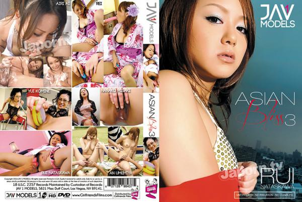 アジアン ブリス Vol.3 - 無料アダルト動画付き(サンプル動画)