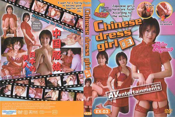 中国服娘3 (リージョン 1)