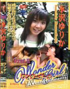 Wonder Girl PartⅡVol.3 ワンダーガールPartⅡ3