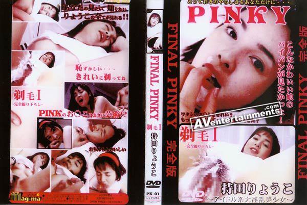 Final Pinky Vol.1 (剃毛-I 完全版) - 無料アダルト動画付き(サンプル動画)