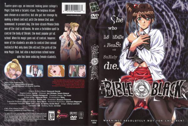 バイブルブラック Vol.1 (リージョン1)