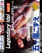 ファズ Vol.72 伝説のAV女優 3 : 五十嵐こずえ - 無料アダルト動画付き(サンプル動画)