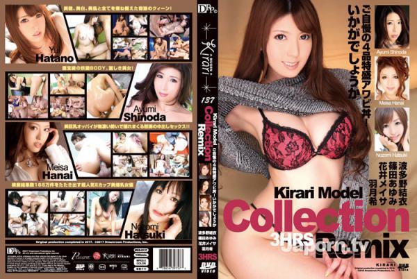 KIRARI 137 Kirari Model Collection Remix 3HRS : 波多野結衣, 篠田あゆみ, 花井メイサ, 羽月希