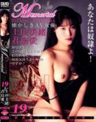 メモリアル 懐かしきAV女優 Vol. 19 : 上田美緒,君島愛
