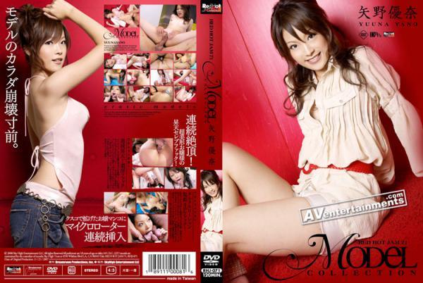 レッドホットジャム Vol.71  モデルコレクション : 矢野優奈 - 無料アダルト動画付き(サンプル動画)