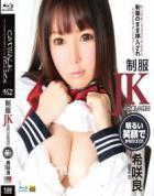 キャットウォーク ポイズン 162 制服JKとの激しい性交 : 希咲良 (ブルーレイ版)