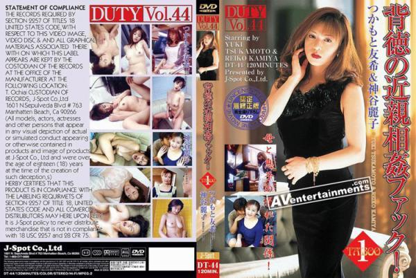 ドゥーティー Vol.44 背徳の近親○姦ファック!1
