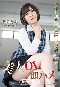 メルシーボークー MXX 70 チンポわ大好物 ~わすれられない魅惑女~ : 宮澤さおり - 無料アダルト動画付き(サンプル動画) サンプル画像17