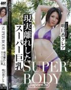 CATCHEYE Vol.195 SUPER BODY 現実離れしたスーパー巨乳 : 明日香クレア - 無料アダルト動画付き(サンプル動画)