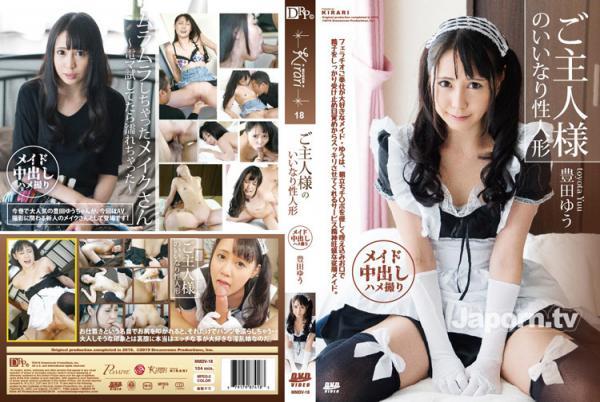 KIRARI MMDV 18 ご主人様のいいなり性人形 : 豊田ゆう - 無料アダルト動画付き(サンプル動画)