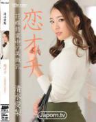 恋オチ ~花嫁修業中の美微乳~ : 清水愛梨 - 無料アダルト動画付き(サンプル動画)