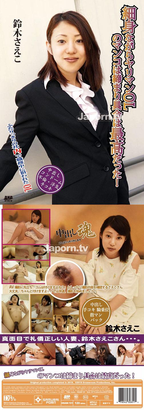 細身ながらヤリマンOLのマンコは締まり具合は最高だった! : 鈴木さえこ - 無料アダルト動画付き(サンプル動画) サンプル画像0