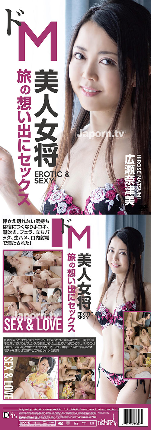 メルシーボークー MXX 47 ドM美人女将 旅の思い出にセックス : 広瀬奈津美 - 無料アダルト動画付き(サンプル動画) サンプル画像0