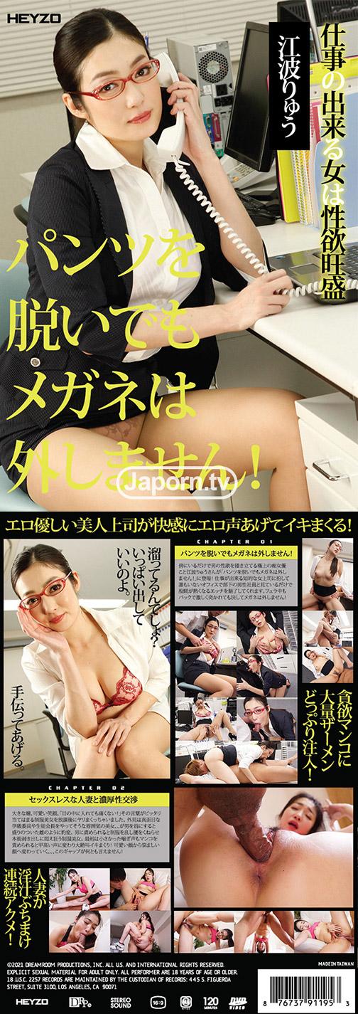 パンツを脱いでもメガネは外せません! : 江波りゅう - 無料アダルト動画付き(サンプル動画) サンプル画像
