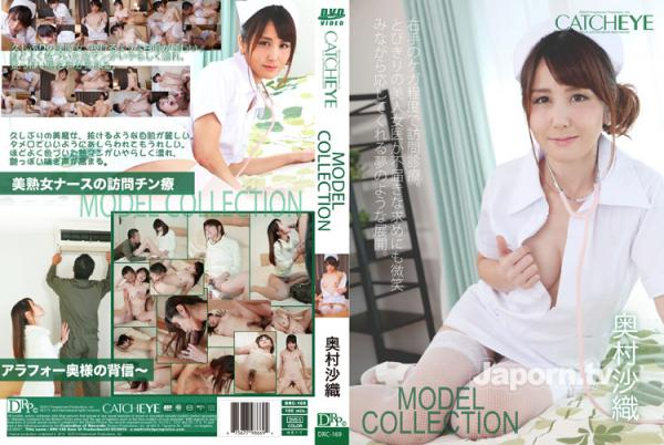 CATCHEYE Vol.169 MODEL COLLECTION : 奥村沙織 - 無料アダルト動画付き(サンプル動画)