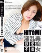 KIRARI MMDV 20 欲求不満淫乱美痴女 : HITOMI - 無料アダルト動画付き(サンプル動画)