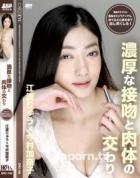 CATCHEYE Vol.168 濃厚な接吻と肉体の交わり : 江波りゅう, 今村加奈子 - 無料アダルト動画付き(サンプル動画)