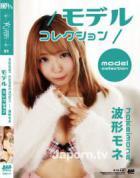 KIRARI MMDV 51 モデルコレクション : 波形モネ - 無料アダルト動画付き(サンプル動画)