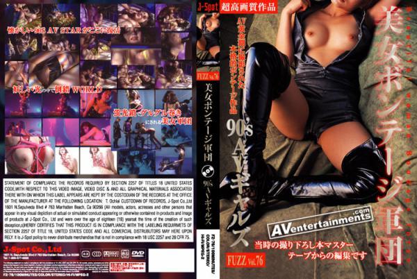 ファズ Vol.76 美女ボンテージ軍団 90's AVギャルズ
