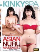 アジアン ヌル マッサージ Vol.2