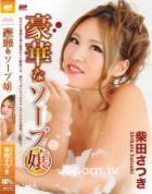 メルシーボークー MXX 12 豪華なソープ嬢 : 柴田さつき - 無料アダルト動画付き(サンプル動画)