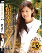 初裏素人むすめ Vol.3 : 愛莉, 山崎麻里子, 加藤朱里, 夏目みくる