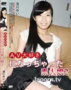 CATCHEYE Vol.177 AV大好き!になっちゃった素人娘 2 : 浅川ゆい - 無料アダルト動画付き(サンプル動画)