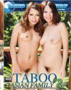 タブー アジアン ファミリー Vol.2