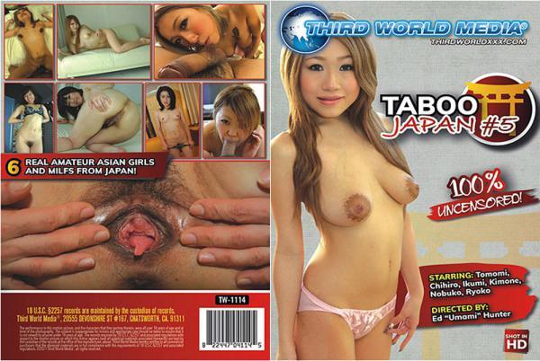 タブー ジャパン Vol.5