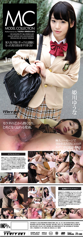 Model Collection :  姫川ゆうな - 無料アダルト動画付き(サンプル動画) サンプル画像0