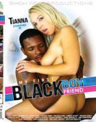 私の最初の黒のボーイフレンド