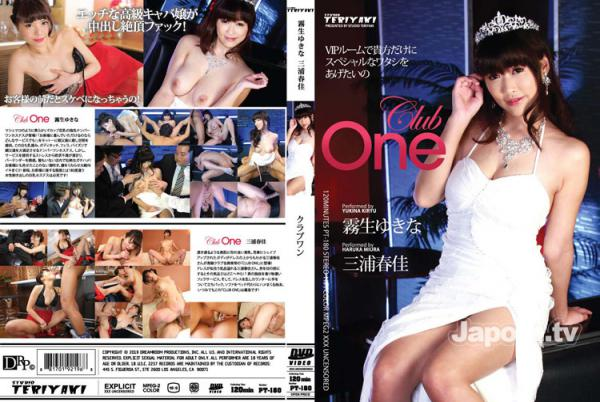 Club One : 霧生ゆきな, 三浦春佳 - 無料アダルト動画付き(サンプル動画)