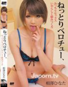 ねっとりベロチュー、みっちりセックス~いやらしく絡みつく舌~ : 相澤ひなた - 無料アダルト動画付き(サンプル動画)