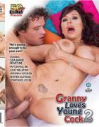 グラニーは若いコック2を愛しています