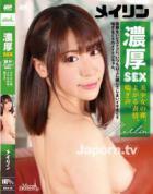 メルシーボークー MXX 42 濃厚SEX : メイリン - 無料アダルト動画付き(サンプル動画)
